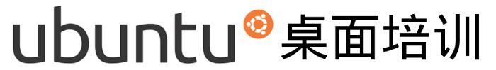 Ubuntu 桌面培训