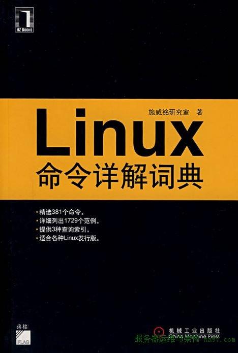 《Linux命令详解词典》扫描版PDF