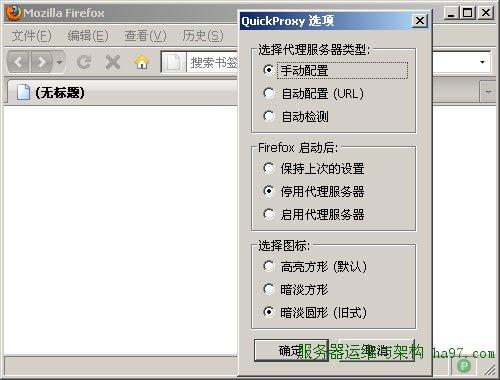 QuickProxy代理服务器扩展