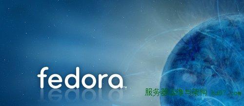 用Fedora构建自己的Linux发行版