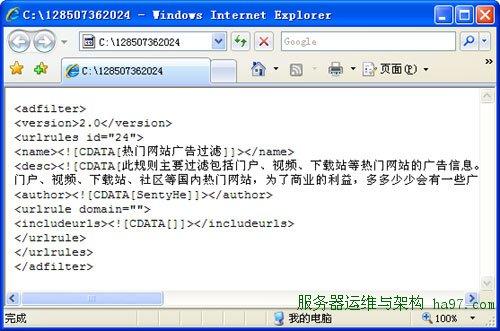 从360网站下载的广告过滤方案的XML文件