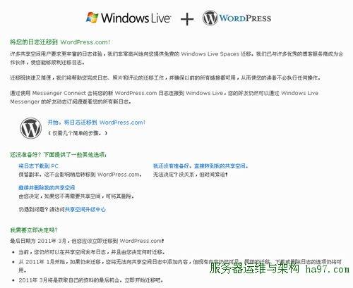 微软关闭Windows Live Spaces