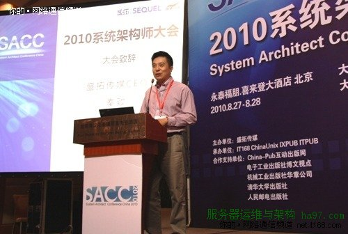SACC2010:新技术时代架构师最佳实践