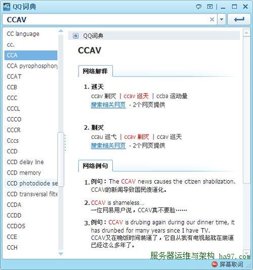 QQ词典解释CCAV
