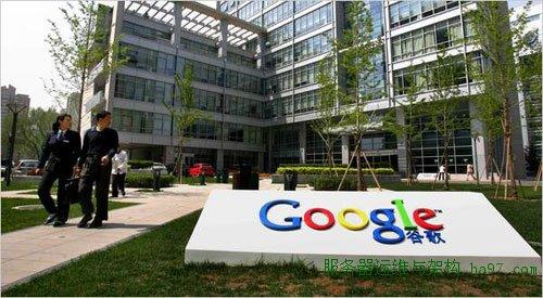 谷歌退出中国